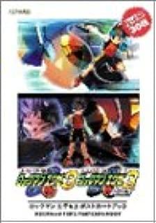 ロックマンエグゼ3 ポストカードブック (カプコンオフィシャルブックス)