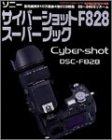 サイバーショットF828 スーパーブック