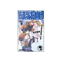 快傑蒸気探偵団 (Case8)