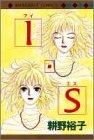 I・S (マーガレットコミックス)