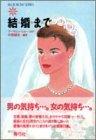 結婚まで (ブルー・ボウ・シリーズ)