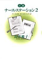 自選 ナース・ステーション 2 (YOU漫画文庫)
