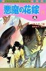 悪魔の花嫁 15 (プリンセスコミックス)の詳細を見る