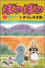 ぼのぼの 2 (バンブー・コミックス)の詳細を見る