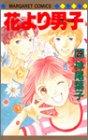 花より男子 29 (マーガレットコミックス)の詳細を見る