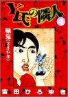 Y氏の隣人 (4) (ヤングジャンプ・コミックス)