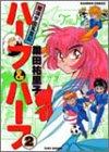 魔境学園風雲記ハーフ&ハーフ 2 (バンブー・コミックス)