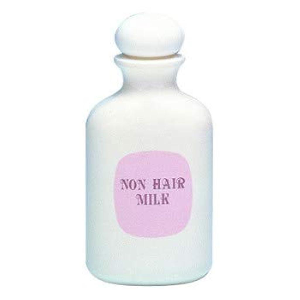 便宜こどもセンター薄汚いお得2本セット ノンヘアーミルク 腕 足 ワキ ビキニライン 除毛クリーム デリケートゾーン