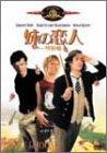 妹の恋人 特別編 [DVD] image
