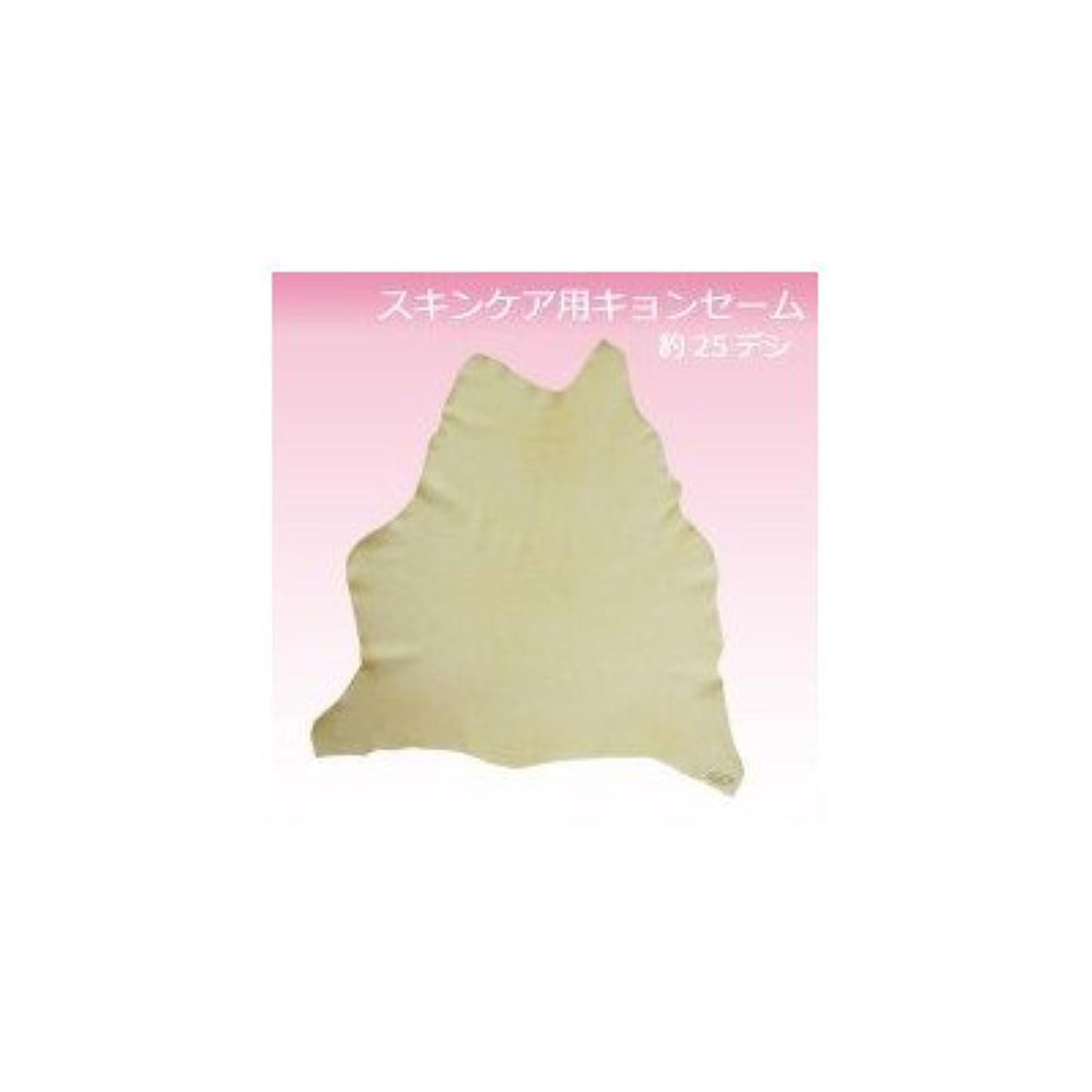 名前草オアシス春日 スキンケア用キョンセーム 25デシ
