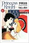 Princess Knight / リボンの騎士 6