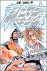 シャーマンキング 25 (ジャンプコミックス)