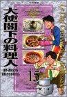 大使閣下の料理人 (15) (モーニングKC (870))