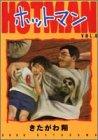 ホットマン (Vol.6) (ヤングジャンプ・コミックス)