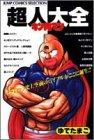 キン肉マン超人大全 (ジャンプコミックスセレクション)