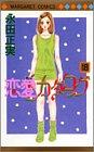 恋愛カタログ 18 (マーガレットコミックス)