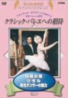 クラシックバレエへの招待 Vol.1「白鳥の湖」「ジゼル」「男性ダンサーの魅力」 [DVD]