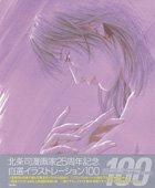 北条司漫画家25周年記念 自選イラストレーション100