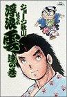 浮浪雲: 達の巻 (5) (ビッグコミックス) - ジョージ秋山