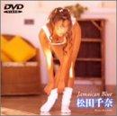 松田千奈 Jamaican Blue [DVD]