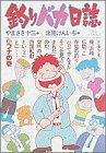 釣りバカ日誌: フナの巻 (8) (ビッグコミックス)