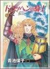 ドラッヘンの騎士 (プリンセスコミックスデラックス) - 青池 保子