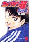 キャプテン翼road to 2002 9 (ヤングジャンプコミックス)