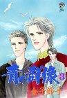 青の群像 3 (秋田レディースコミックスデラックス)の詳細を見る