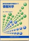 医用放射線科学講座 (11)