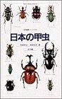 日本の甲虫 (自然観察シリーズ (15))
