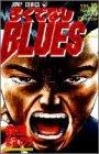 ろくでなしBLUES 15 (ジャンプコミックス)