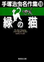 手塚治虫名作集 (19) 緑の猫 (集英社文庫(コミック版))