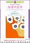 秘書の条件 (エメラルドコミックス ハーレクインシリーズ)