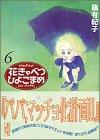 花きゃべつひよこまめ (6) (講談社漫画文庫)