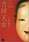 吉祥天女(きっしょうてんにょ) (1) (小学館文庫)