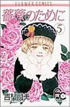 薔薇のために (5) (プチコミフラワーコミックス)