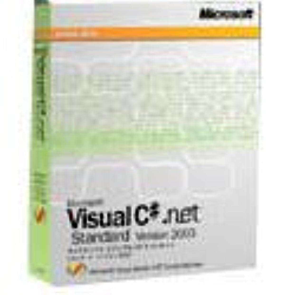 前進意味のある相互Microsoft Visual C# .NET Standard Version 2003