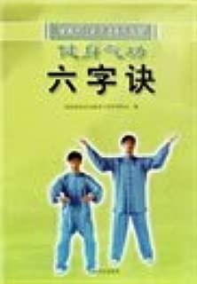 Health Qigong Liu Zi Jue
