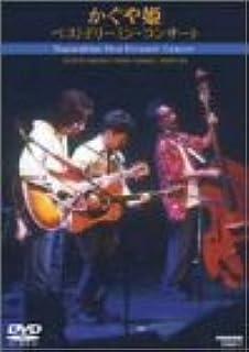 ベストドリーミン・コンサート 2000 [DVD]