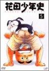 花田少年史(5)[DVD]