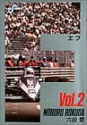 F: Fledgling(青二才) (2) (ビッグコミックス)