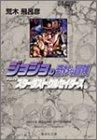 ジョジョの奇妙な冒険 16 Part3 スターダストクルセイダース 9 (集英社文庫(コミック版))