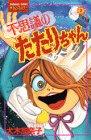 不思議のたたりちゃん 2 (講談社コミックスフレンド)の詳細を見る