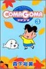 COMAGOMA (3) (Young jump comics)