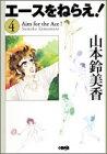 エースをねらえ!  4 (ホーム社漫画文庫)