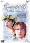 冬のソナタ Vol.6 [DVD]