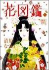 花図鑑 2 (ぶーけコミックスワイド版)