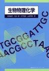 生物物理化学 (生物工学系テキストシリーズ)