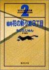 嗚呼 花の新小岩3丁目 もりたじゅん名作選 (2) (もりたじゅん名作選) (集英社文庫(コミック版))