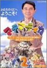 Matematica 2-Play with Peter Frankl in Sansu! [DVD] JAPANESE EDITION